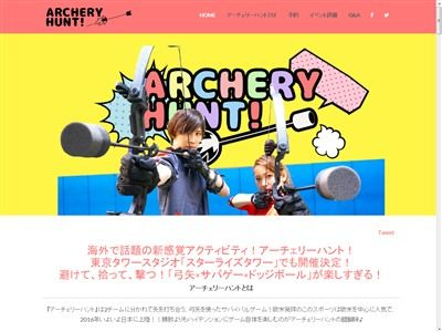 アーチェリーハント サバゲー 弓矢 東京 日本 東京タワーに関連した画像-13