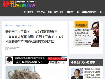 ツイッター 三角チョコパイ 富山国際大学 謝罪 弁償に関連した画像-03