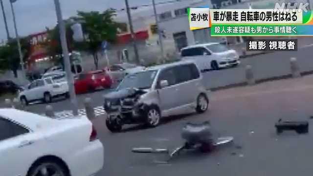 【動画】北海道、今度は苫小牧で人を轢き殺そうとする暴走車が出没、北の大地もう終わりだろ