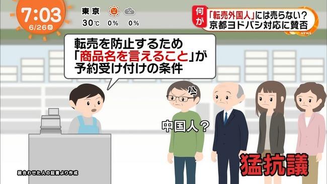 転売対策 日本人 中国人 対応 売らない ヨドバシカメラに関連した画像-03