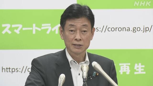 西村康稔 経済再生担当大臣 夜の街 休業要請に関連した画像-01