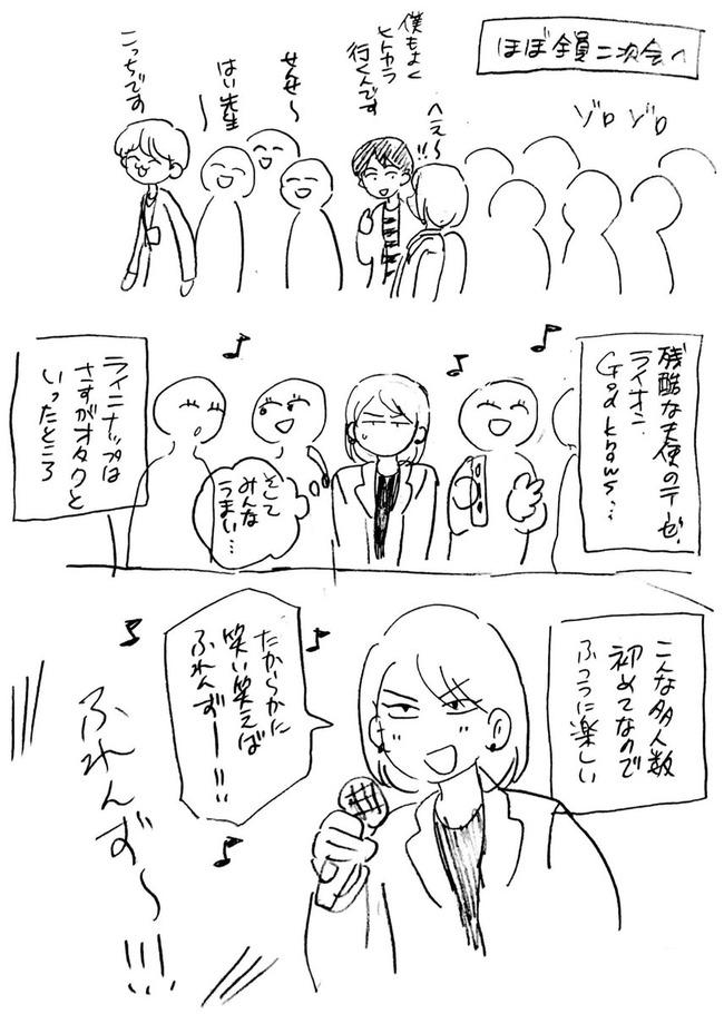 オタク 婚活 街コン 体験漫画 SSR リア充に関連した画像-23