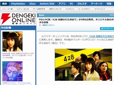 428 封鎖された渋谷で PS4 PCに関連した画像-02