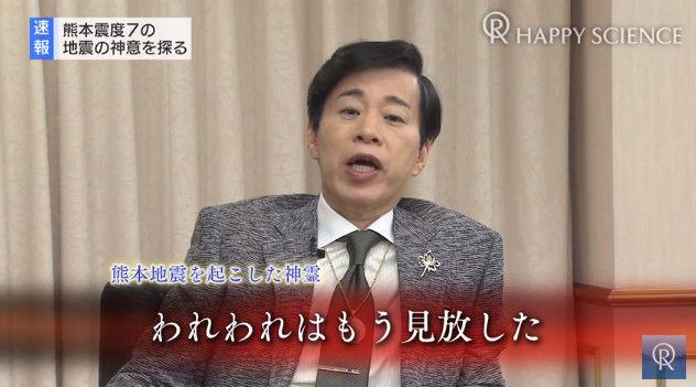 熊本地震 大川隆法 幸福の科学 霊言に関連した画像-16
