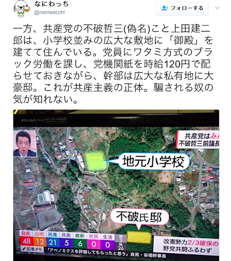 日本共産党 志位和夫 資本主義 共産主義に関連した画像-02