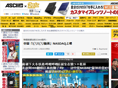 ビリビリ動画 ニコ動 上場 NASDAQに関連した画像-02