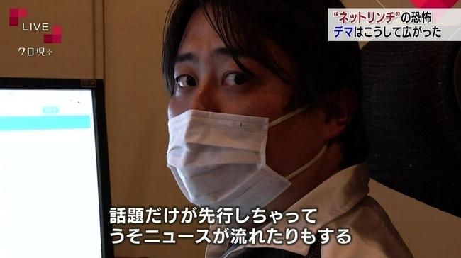 NHKクローズアップ現代+ まとめサイト 管理人に関連した画像-09