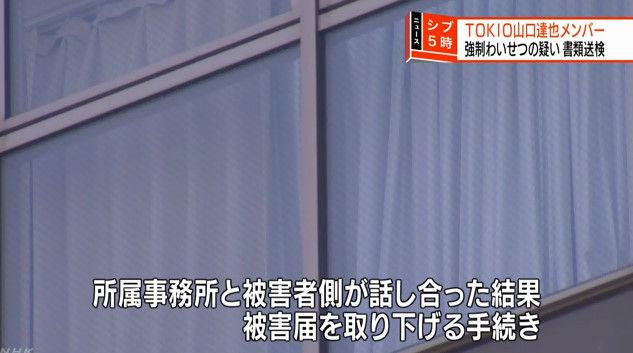 TOKIO 山口達也 逮捕 書類送検 女子高生 強制わいせつに関連した画像-06