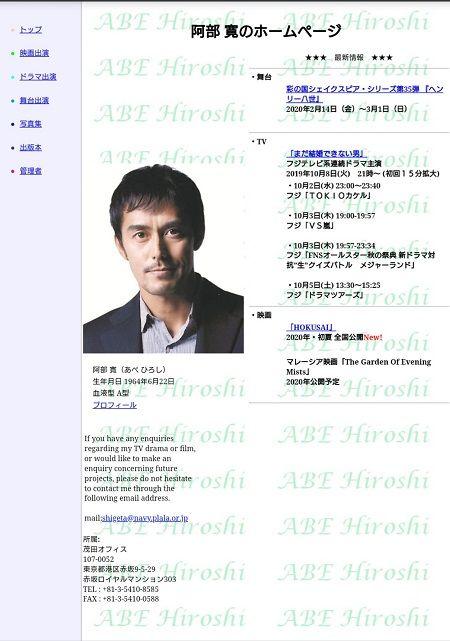 まだ結婚できない男阿部寛公式サイトに関連した画像-05
