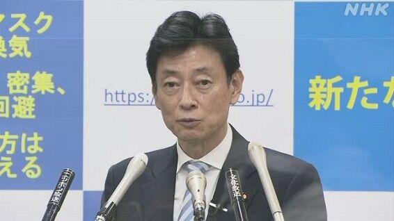 西村大臣コロナ緊急事態宣言人出抑えるに関連した画像-01