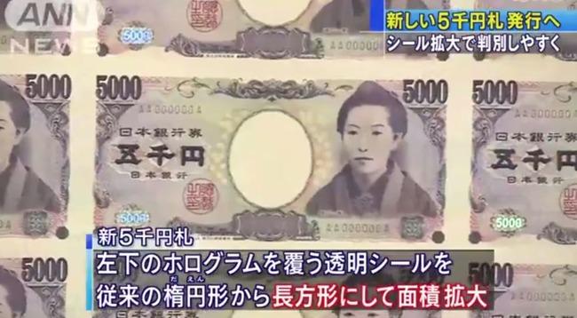 五千円 デザイン変更