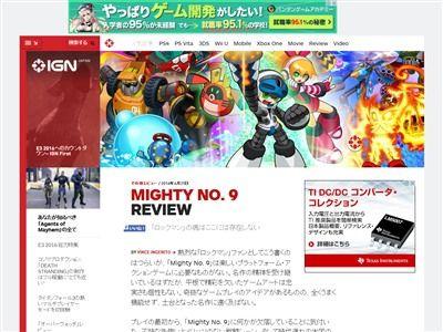マイティNo9 レビュー IGNに関連した画像-02