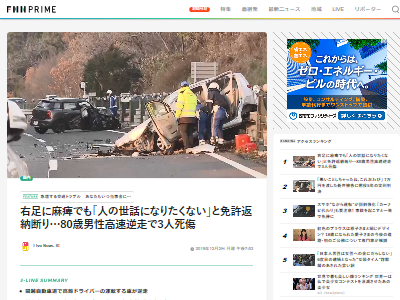 関越道逆走事故異常な行動に関連した画像-02