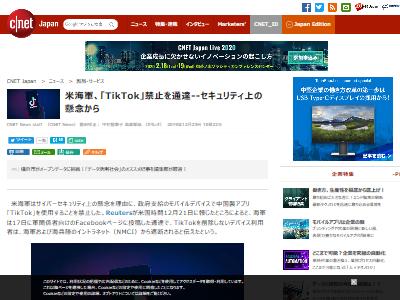 TikTok米海軍禁止伝達に関連した画像-02