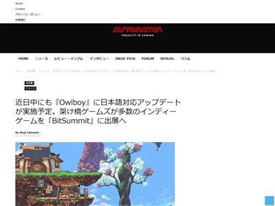 Owlboy 日本語 アップデートに関連した画像-02