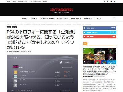 PS4 トロフィー 豆知識に関連した画像-02