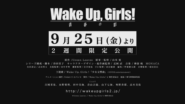山本寛 ヤマカン WUG Wake Up, Girls! 劇場版に関連した画像-22