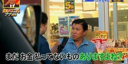 仰天ハプニング フジテレビ ドッキリ 万引き 冤罪 炎上 的場浩司に関連した画像-01
