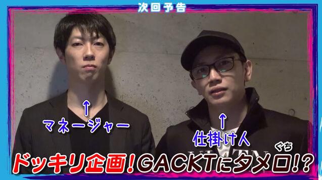ガクト GACKT YouTube デビュー 荒らし チャンネル がくちゃんに関連した画像-10