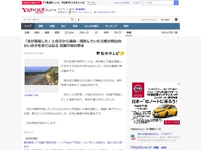 車 脱輪 石川県 飲酒 救出 事故に関連した画像-02