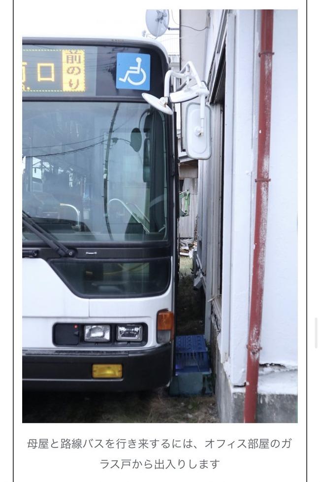 物件 八丈島 立川駅 バス 不動産に関連した画像-04