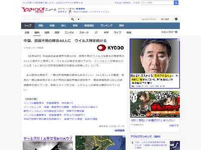中国原因不明肺炎感染に関連した画像-02
