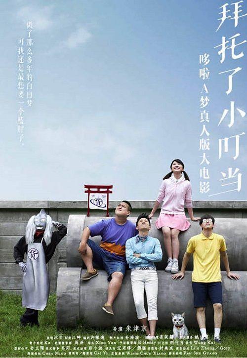 ドラえもん 実写 中国 猫 ウルトラマン 無許可 映画に関連した画像-05