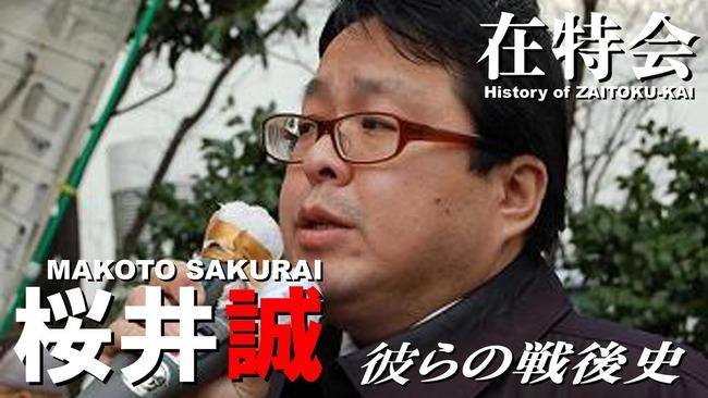 在特会 桜井誠 都知事選に関連した画像-01