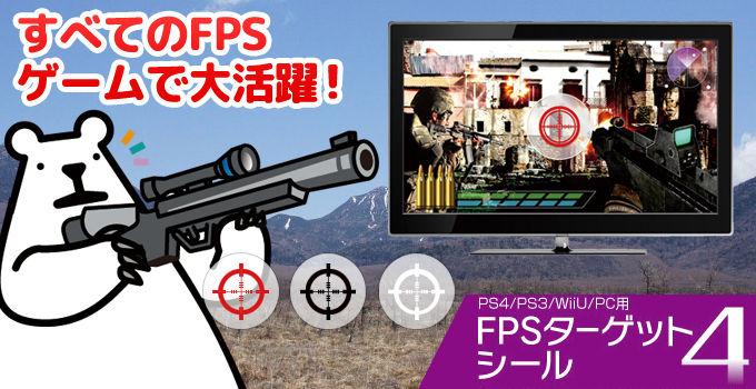 FPS 照準 シールに関連した画像-01