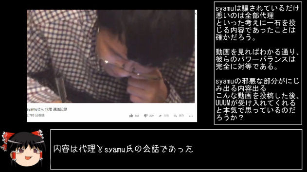 syamu 誘拐 まとめ 代理人 日大サークル 中日帽子 復活に関連した画像-16