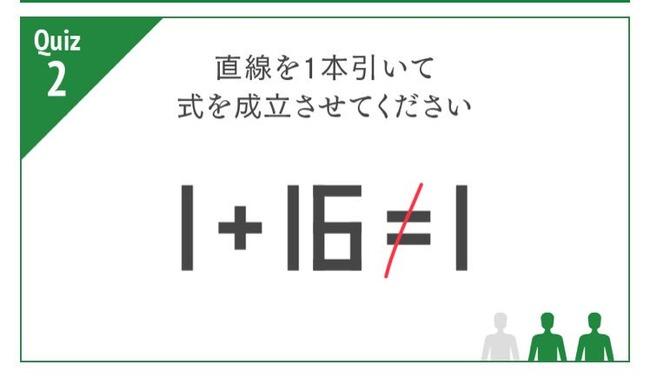 問題 線を引く クイズ 正解 ≠ 解答 直線に関連した画像-03