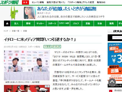 イチロー 韓国 WBC 差別 批判 左翼 反日に関連した画像-03