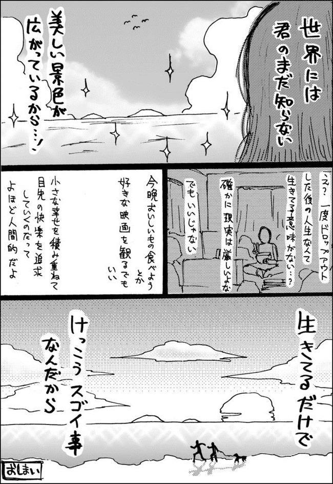 自殺 漫画 いじめに関連した画像-06