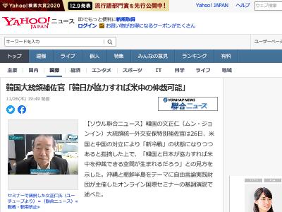 日韓 大統領 補佐官 鳩山由紀夫 強制徴用に関連した画像-02