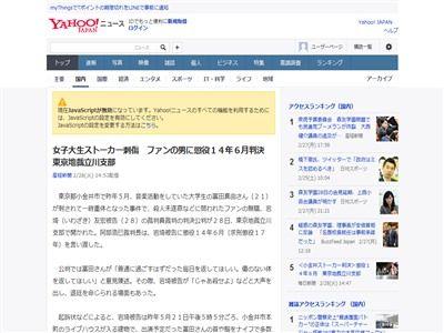 冨田真由 ストーカー 刺傷事件 岩埼友宏 判決 懲役 14年6ヵ月に関連した画像-02