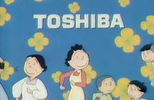 サザエさん 高須クリニック スポンサー 東芝に関連した画像-01