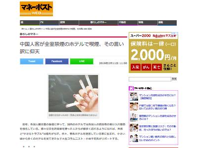 中国人観光客 禁煙室 言い訳に関連した画像-02