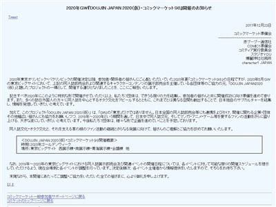 コミケ オリンピック 東京 ビッグサイト ゴールデンウィーク 2020年 日程 5月に関連した画像-02