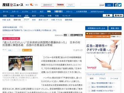 韓国 日韓 反日 慰安婦に関連した画像-02
