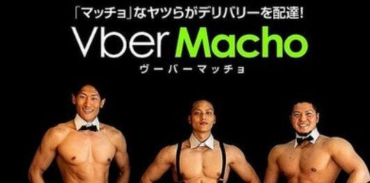 Vber Macho ウーバー マッチョに関連した画像-01
