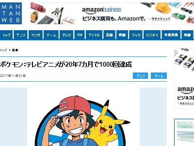 ポケモン ポケットモンスター アニメ 1000回に関連した画像-02