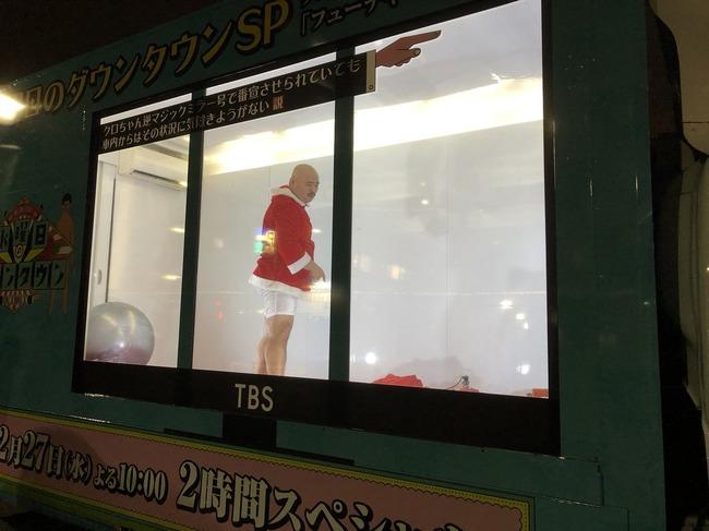 クロちゃん 水曜日のダウンタウン 逆マジックミラー号 番宣 渋谷 に関連した画像-04