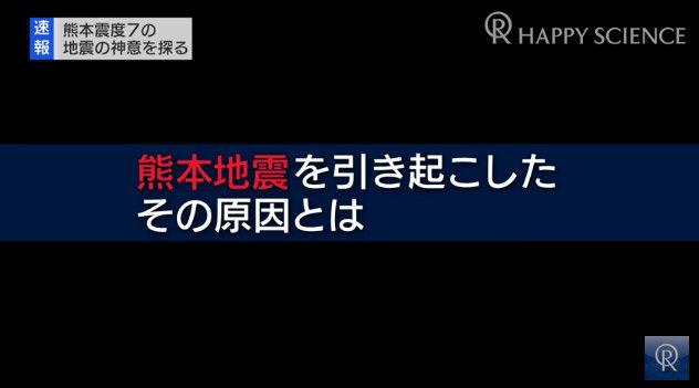 熊本地震 大川隆法 幸福の科学 霊言に関連した画像-06