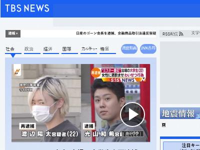 ミスター慶応 大学生 再逮捕 渡辺陽太 慶応大学に関連した画像-02