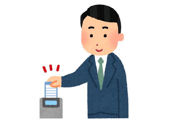 朝日新聞社勤務記録書き換えに関連した画像-01