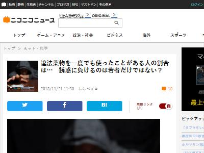 違法薬物 日本人 経験者に関連した画像-02