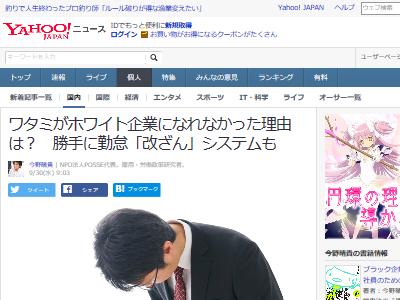 ワタミ 渡邉美樹 ブラック企業 出退勤 本社 改ざんに関連した画像-02