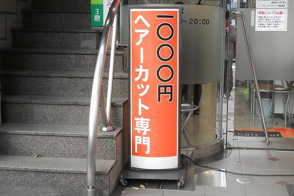 1000円カット 床屋 美容室 美容院に関連した画像-01