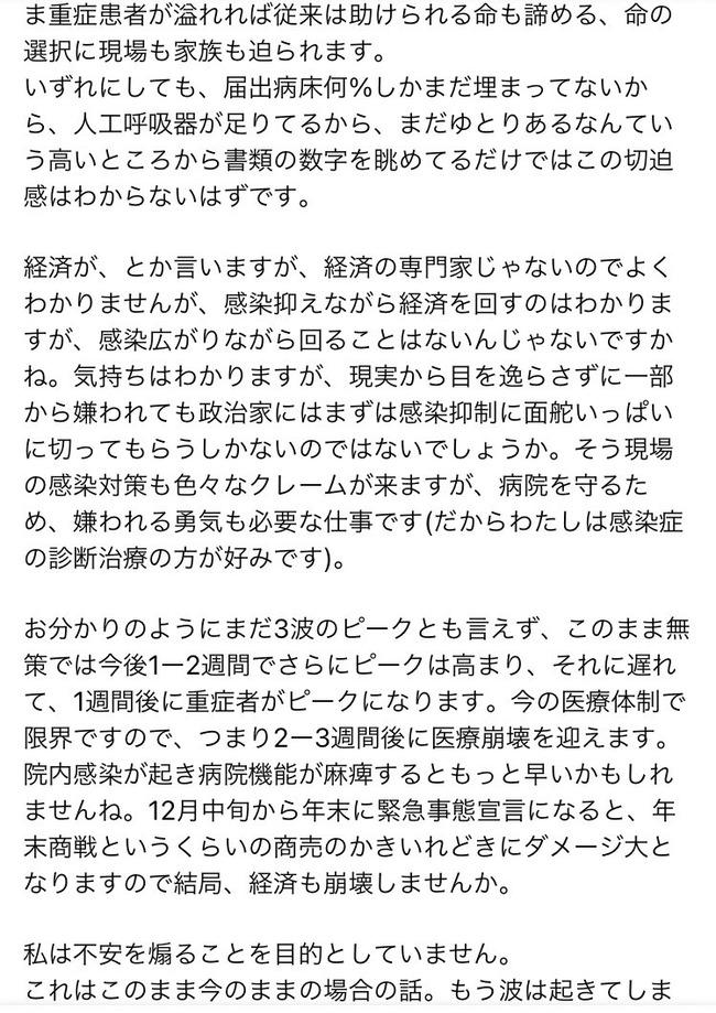 新型コロナウイルス 最前線 医師 埼玉医大 感染症科教授に関連した画像-05