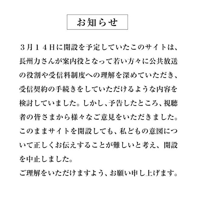 NHK 長州力 受信料 徴収 中止 批判殺到 炎上に関連した画像-02